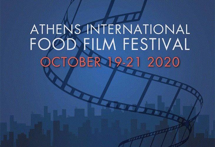 Το 1ο Διεθνές Φεστιβάλ Κινηματογράφου και Γαστρονομίας στην Αθήνα