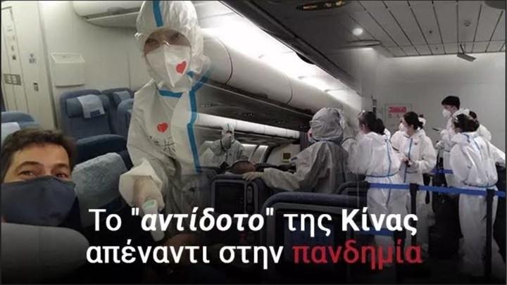 Δραστικά μέτρα πρόληψης-Πως η Κίνα αναχαίτισε τον κορονοϊό-Μαρτυρίες από έναν Έλληνα που ταξίδεψε στην Κίνα