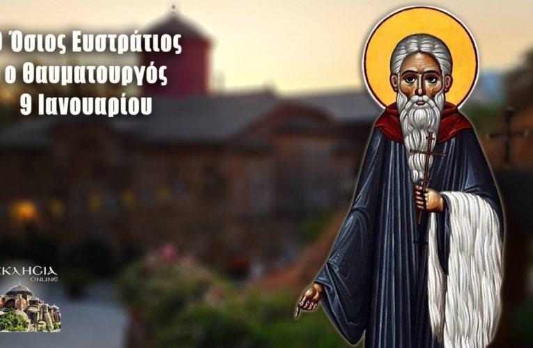 Mεγάλη γιορτή της ορθοδοξίας σήμερα 9 Ιανουαρίου – Ποιοι γιορτάζουν