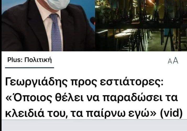 Επιχειρηματίας εστίασης έστειλε τα κλειδιά του στον κ. Γεωργιάδη