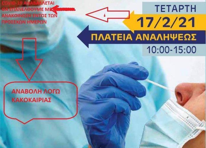 Αναβάλλεται η δράση με rapid test του Δήμου Βριλησσίων