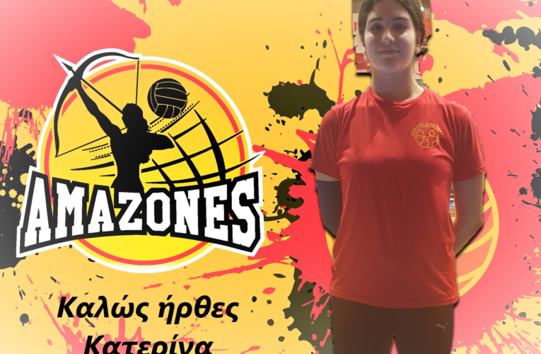 Αμαζόνες: Έναρξη συνεργασίας με την 15χρονη Κατερίνα Κορρέ