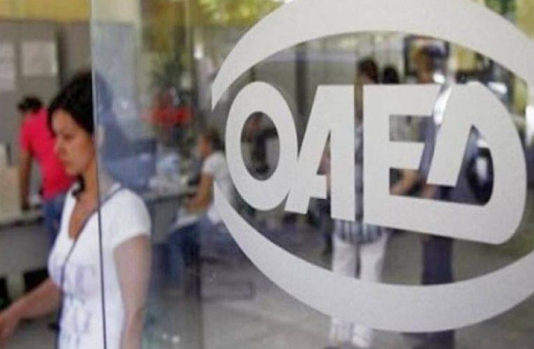 ΟΑΕΔ: Πρόγραμμα απασχόλησης με μισθό έως 710 ευρώ – Αιτήσεις μέχρι 27/9