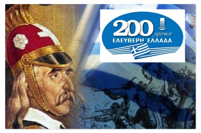 Δήμος Βριλησσίων: Πώς θα τιμήσει την επέτειο της 25ης Μαρτίου