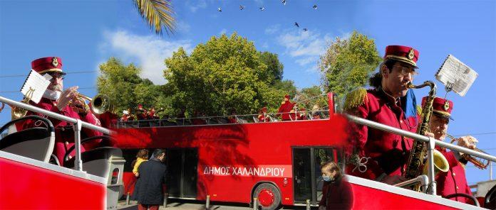 Άρωμα αποκριάς στους δρόμους του Χαλανδρίου από το μουσικό λεωφορείο