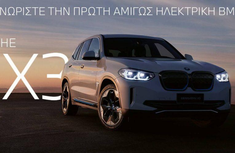 Η επίσημη παρουσίαση της πρώτης BMW iX3 στην Ελλάδα (Vid)