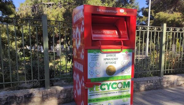 """""""Πρεμιέρα"""" για τους κόκκινους κάδους στον Δήμο Ηρακλείου"""