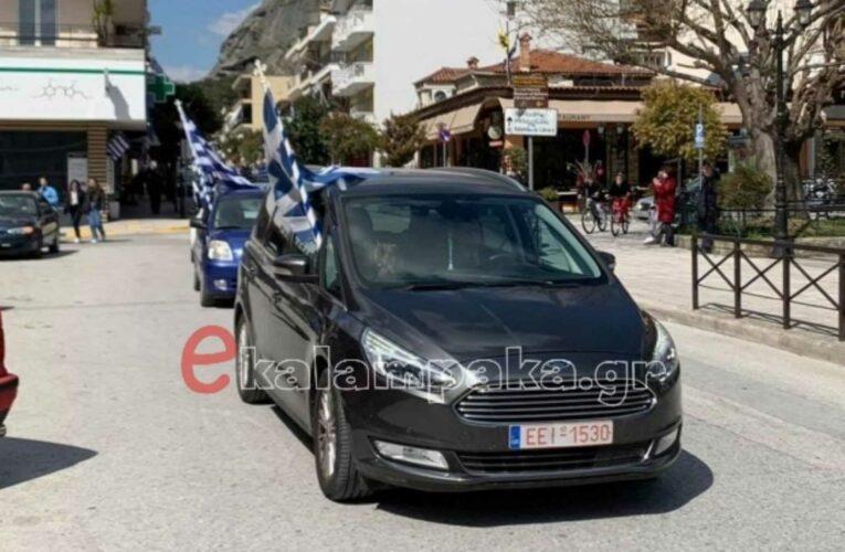 25η Μαρτίου – Καλαμπάκα: Έκαναν παρέλαση με τα αυτοκίνητα τους (video)