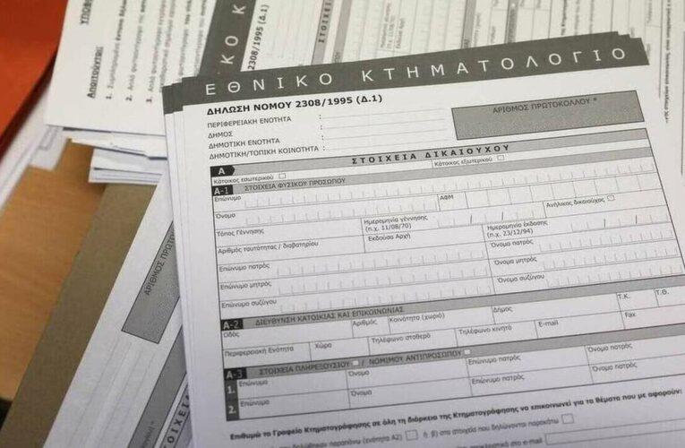 Κτηματολόγιο: Για ποιες περιοχές παρατείνεται η προθεσμία υποβολής δηλώσεων