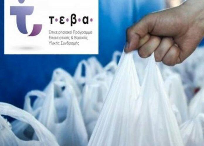 Διανομή προϊόντων ΤΕΒΑ για τους οικονομικά αδύναμους δημότες Ηρακλείου Αττικής