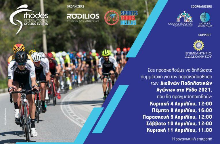 Εκκίνηση στους Διεθνείς Ποδηλατικούς αγώνες στη Ρόδο