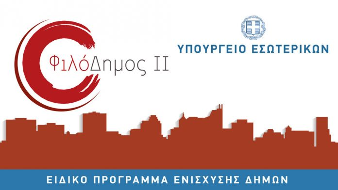 Πρόγραμμα ΦΙΛΟΔΗΜΟΣ ΙΙ: Ο Δήμος Λυκόβρυσης – Πεύκης υλοποιεί έργα και αποκτά εξοπλισμό συνολικού ύψους 1.6 εκ ευρώ