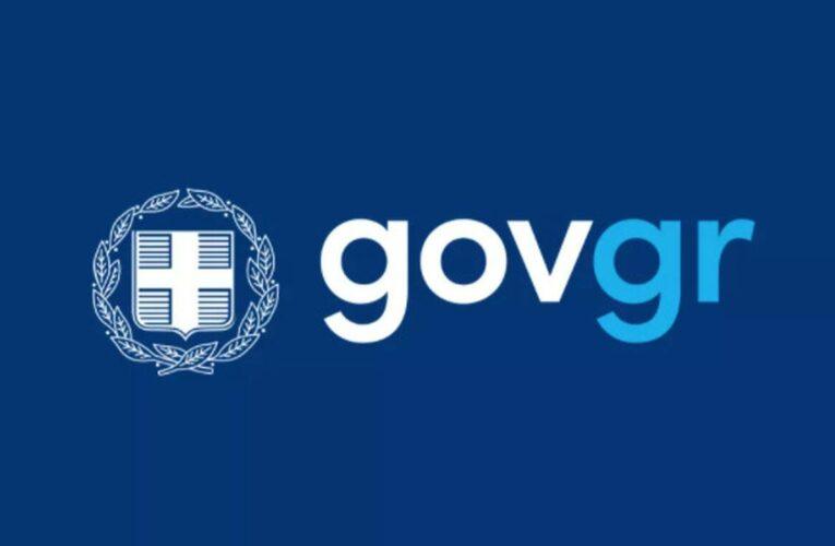 my.gov.gr: Σε λειτουργία η πλατφόρμα – Τα έγγραφα που μπορείτε να βρείτε με λίγα «κλικ»
