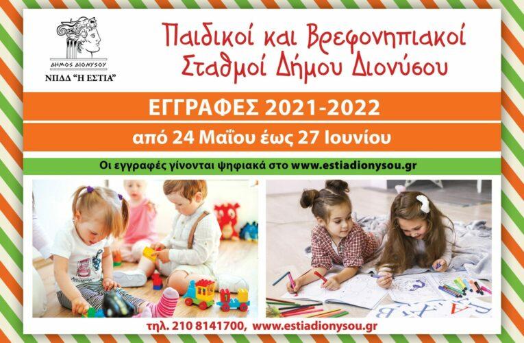 Εστία Διονύσου: Ανακοίνωση για τις εγγραφές στους παιδικούς και βρεφονηπιακούς σταθμούς του Δήμου