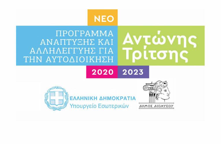 Δύο Προτάσεις ύψους 4.436.342 € για βελτίωση εγκαταστάσεων ύδρευσης και Ηλεκτρικά Οχήματα υπέβαλε ο Δήμος Διονύσου στο Πρόγραμμα «Αντώνης Τρίτσης»