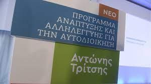 Δ. Ηρακλείου: Επιχορήγηση 600 χιλιάδων ευρώ από το πρόγραμμα «Αντώνης Τρίτσης»