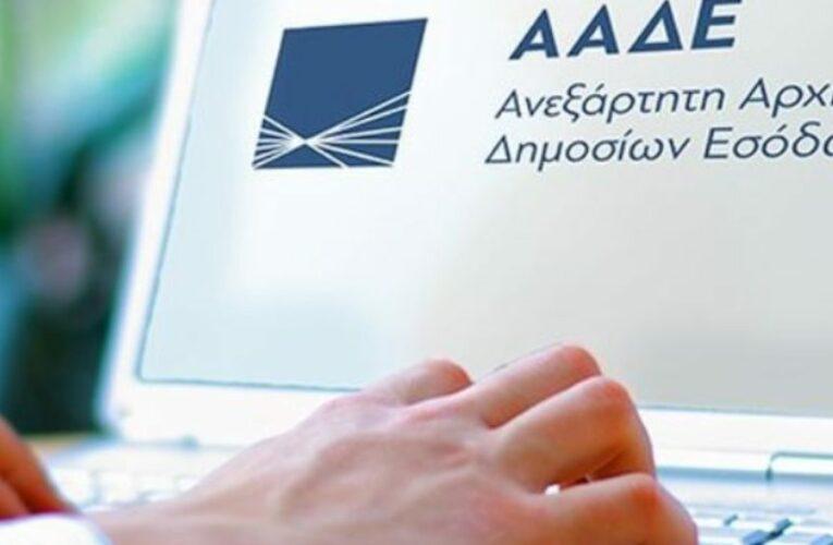 ΑΑΔΕ: Ποια πιστοποιητικά θα εκδίδονται εξ ολοκλήρου ψηφιακά