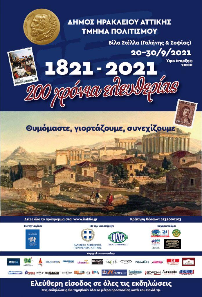 Δήμος Ηρακλείου Αττικής: Φθινοπωρινές βραδιές αφιερωμένες στην Ελληνική Επανάσταση