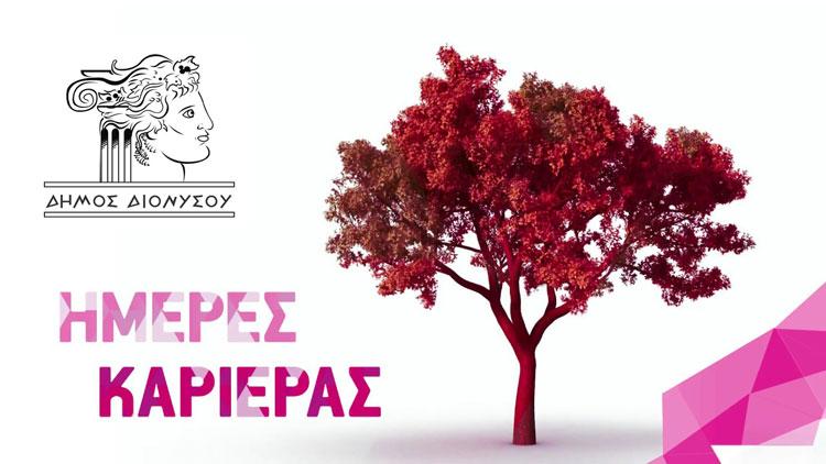 Δήμος Διονύσου: «Ημέρες Καριέρας» για νέους 22 έως 28 ετών