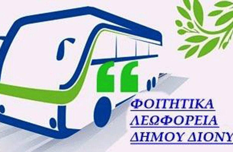 Ξεκινά από 4 Οκτωβρίου η φοιτητική συγκοινωνία του Δήμου Διονύσου
