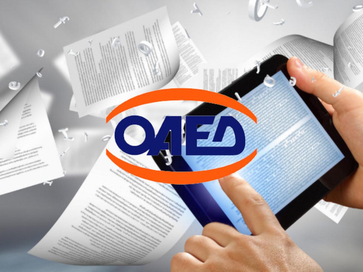 Παράταση για τις αιτήσεις στις 50 ΕΠΑΣ Μαθητείας του ΟΑΕΔ