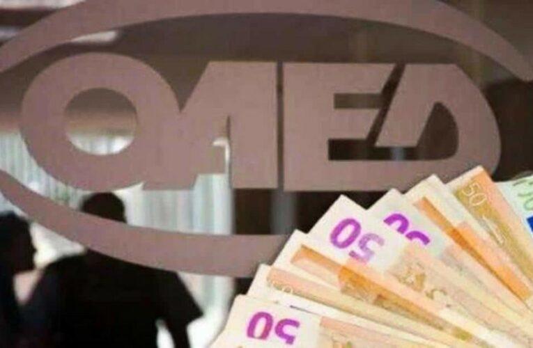 Εποχικό Επίδομα ΟΑΕΔ: Ποιοι Δικαιούνται Έως €1.016 – Πού Γίνονται Οι Αιτήσεις